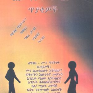 በወጣቶች የሚነሡ ጥያቄዎች፡- የፍቅር ግንኙነት? ፍቅር? ግብረ ሥጋ? ገንዘብ? ኤድስ?  በብሩስ እና ካሮል ብሪትን – Questions Young People Ask: Love relationship? Love? Sex? Money? AIDS? by Bruce and Carol Britten