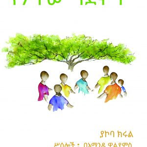 የንጉሡ ጓደኞች በያኮባ ክሩል – Friends of the King by Jacoba Krul