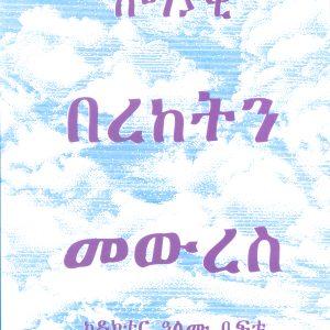 ሰማያዊ በረከትን መውረስ በዶክተር ዓለሙ ቢፍቱ – Inheriting Heavenly Blessings by Dr. Alemu Beeftu
