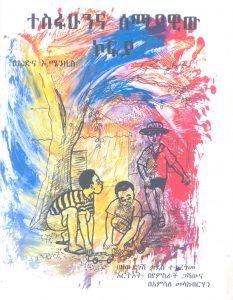 የኤስ አይ ኤም ሥነ ጽሑፍ የልጆች አገልግሎት መጻሕፍት – Children Ministry Books from SIM Books Ethiopia