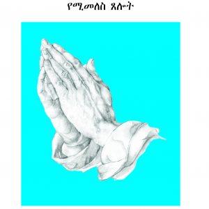 መርሐ ጸሎት በዶክተር ዓለሙ ቢፍቱ – The Lord's Prayer by Dr. Alemu Beeftu