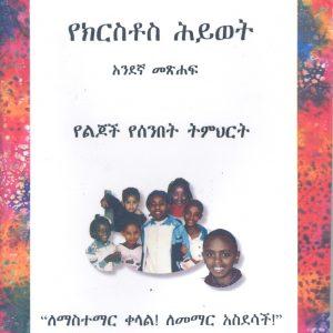 የክርስቶስ ሕይወት- አንደኛ መጽሐፍ፡- የልጆች የሰንበት ትምህርት የመምህሩ መምሪያ በሻረን ኤል. ሳምሰን – LIFE OF CHRIST-Book 1: Children Sunday School Teacher's Guide by Sharon L. Samson