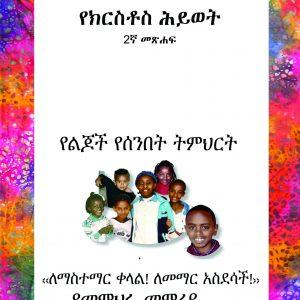 የክርስቶስ ሕይወት- ሁለተኛ መጽሐፍ፡- የልጆች የሰንበት ትምህርት የመምህሩ መምሪያ በሻረን ኤል. ሳምሰን – LIFE OF CHRIST-Book 2: Children Sunday School Teacher's Guide by Sharon L. Samson