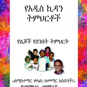 የአዲስ ኪዳን ትምህርቶች፡- የልጆች የሰንበት ትምህርት የመምህሩ መምሪያ በሻረን ኤል. ሳምሰን – NEW TESTAMENT: Children Sunday School Teacher's Guide by Sharon L. Samson