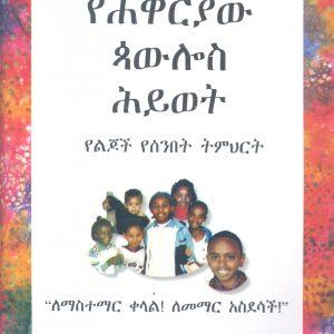 የሐዋርያው ጳውሎስ ሕይወት፡- የልጆች የሰንበት ትምህርት የመምህሩ መምሪያ በሻረን ኤል. ሳምሰን – LIFE OF PAUL: Children Sunday School Teacher's Guide by Sharon L. Samson