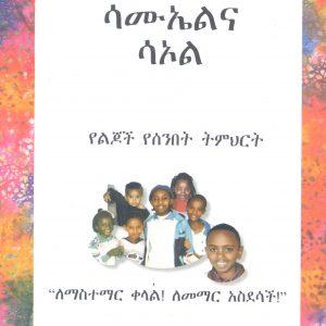 ሳሙኤልና ሳኦል፡- የልጆች የሰንበት ትምህርት የመምህሩ መምሪያ በሻረን ኤል. ሳምሰን – SAMUEL and SAUL: Children Sunday School Teacher's Guide by Sharon L. Samson