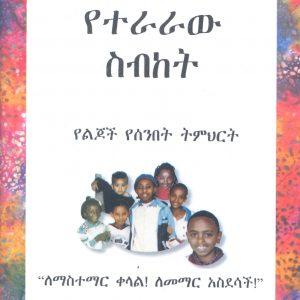የተራራው ስብከት፡- የልጆች የሰንበት ትምህርት የመምህሩ መምሪያ በሻረን ኤል. ሳምሰን – SERMON ON THE MOUNT: Children Sunday School Teacher's Guide by Sharon L. Samson