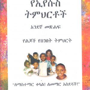 የኢየሱስ ትምህርቶች-አንደኛ መጽሐፍ፡- የልጆች የሰንበት ትምህርት የመምህሩ መምሪያ በሻረን ኤል. ሳምሰን – TEACHINGS OF JESUS-Book 1: Children Sunday School Teacher's Guide by Sharon L. Samson