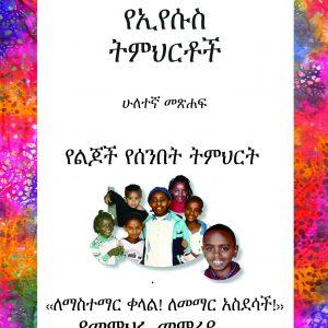 የኢየሱስ ትምህርቶች-ሁለተኛ መጽሐፍ፡- የልጆች የሰንበት ትምህርት የመምህሩ መምሪያ በሻረን ኤል. ሳምሰን – TEACHINGS OF JESUS-Book 2: Children Sunday School Teacher's Guide by Sharon L. Samson
