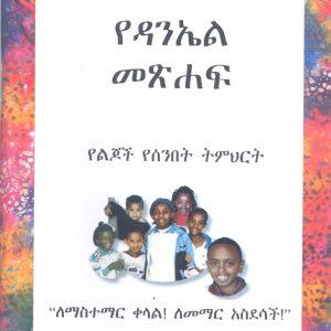 የዳንኤል መጽሐፍ፡-የልጆች የሰንበት ትምህርት የመምህሩ መምሪያ በሻረን ኤል. ሳምሰን – DANIEL: Children Sunday School Teacher's Guide by Sharon L. Samson