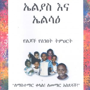 ኤልያስ እና ኤልሳዕ፡-የልጆች የሰንበት ትምህርት የመምህሩ መምሪያ በሻረን ኤል ሳምሰን – ELIJAH AND ELISHA: Children Sunday School Teacher's Guide by Sharon L. Samson