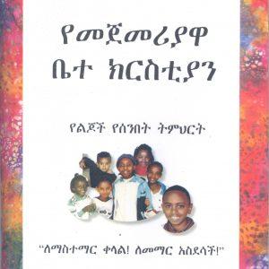 የመጀመሪያዋ ቤተ ክርስቲያን፡- የልጆች የሰንበት ትምህርት የመምህሩ መምሪያ በሻረን ኤል ሳምሰን – THE FIRST CHURCH: Children Sunday School Teacher's Guide by Sharon L. Samson