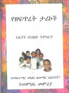 በኤስ አይ ኤም የልጆች ሥርዓተ-ትምህርት ዝግጅት ክፍል የተዘጋጀ የልጆች የሰንበት ትምህርት ቤት ማስተማሪያ ሥርዓተ-ትምህርት – Children Sunday School Curriculum prepared by SIM Ethiopia Children's Ministry Resourcing & Training Department