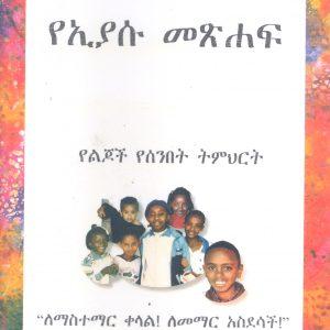 የኢያሱ መጽሐፍ፡- የልጆች የሰንበት ትምህርት የመምህሩ መምሪያ በሻረን ኤል. ሳምሰን – JOSHUA: Children Sunday School Teacher's Guide by Sharon L. Samson